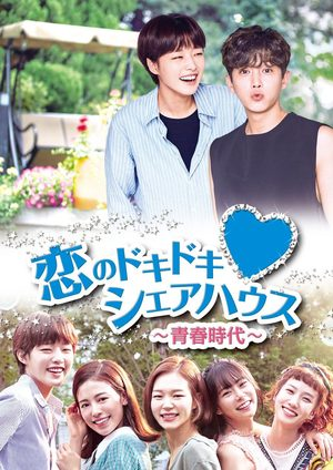 恋のドキドキ♡シェアハウス~青春時代~ 第2章