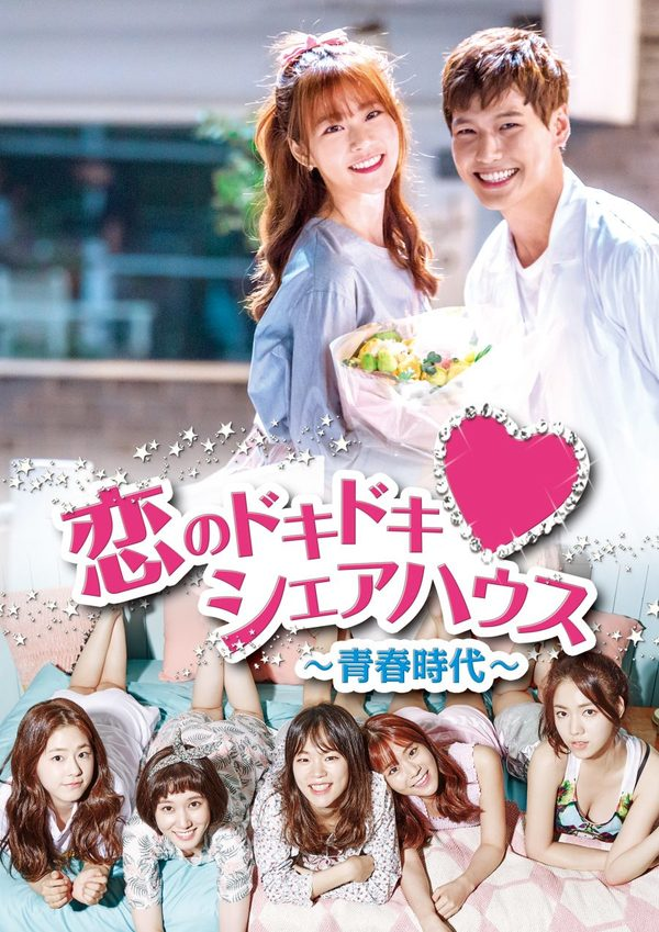 恋のドキドキ♡シェアハウス~青春時代~ 第1章のサムネイル